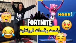 رقصت رقصات فورتنايت!😂 ضبطتها لو لا؟ fortnite dances