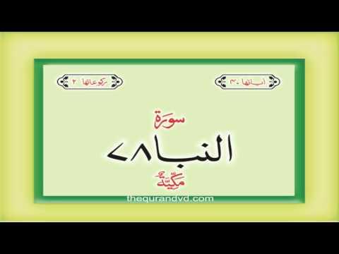 78. Surah An Naba with audio Urdu Hindi translation Qari Syed Sadaqat Ali