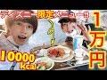 【大食い】ディズニー35周年限定メニュー1万円食べきれるまで帰れま10!!~Japanese Disney sea~