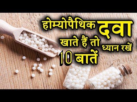 होम्योपैथिक दवा खाने से पहले कौन सी सावधानियां रखनी चाहिए ?  INDIA NEWS VIRAL