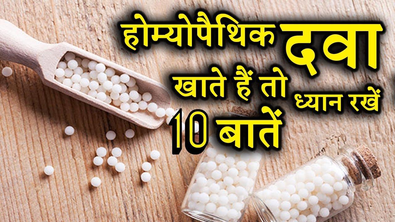 Download होम्योपैथिक दवा खाने से पहले कौन सी सावधानियां रखनी चाहिए ?  INDIA NEWS VIRAL