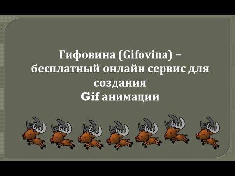 Гифовина (Gifovina) - онлайн сервис для создания анимации