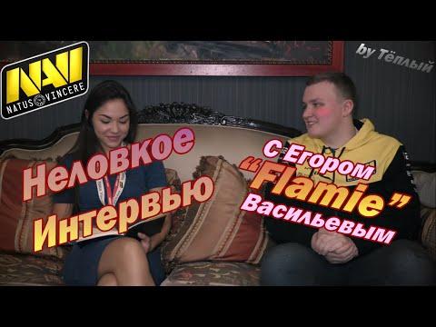 """Неловкое интервью с Егором """"Flamie"""" Васильевым - Тёплый"""