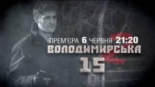Владимирская, 15 —  2 сезон —  премьера, 6 июня, 21:20