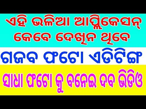 PHOTOS,APPLYING A FANTASTIC MOTION PICTURE EFFECT, CINEMAGRAPH EFFECT,EDITING ODIA,BY SAMAL MEDIA