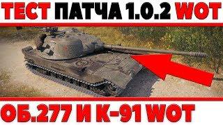 ОБЩИЙ ТЕСТ 1.0.2 - НОВЫЕ ТТ СССР К-91 И ОБЪЕКТ 277, СКОЛЬКО ОПЫТА НАДО - ПАТЧ 1.0.2 world of tanks