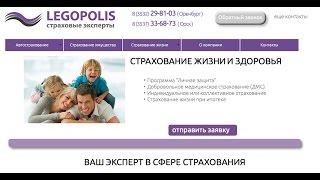 Александра Савельева Легополис Как стать страховым агентом