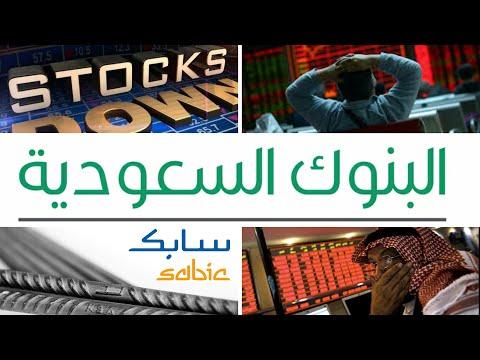 كيف ستكون ردة فعل سوق الاسهم السعودي وارامكو سابك مصرف الراجحي  السعودية للكهرباء للهبوط في الاسواق
