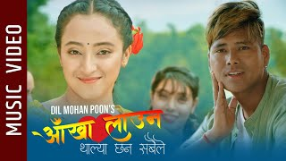Aankha Launa - New Nepali Song || S.D Yogi, Melina Rai || Marishka Pokhrel, Ajaya Pun, Arjesh