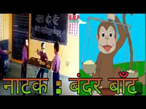 बंदर बाँट नाटक // सत्य भारती स्कूल कोहारड (कोसली)  Bandar Bant Natak