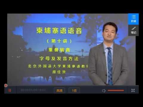 柬埔寨语语音重叠辅音剪辑