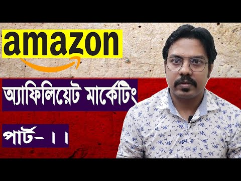 Amazon Affiliate Marketing Bangla Updated Video 2020 For Beginner [ Part- || ]