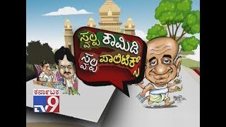 `Swalpa Comedy Swalpa Politics`: Political Comedy Spoofs