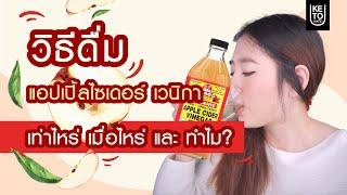 วิธีดื่ม Apple cider vinegar ดื่มยังไง เมื่อไหร่ และ ทำไม KETO DIET รู้แล้วผอม
