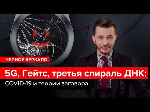 COVID-19 и теории заговора. Черное зеркало с Андреем Курпатовым