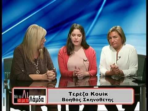 14.11.2014 Η Ιωάννα Μπακαλάκου Και Η Τερέζα Κουίκ στη ZouglaTv