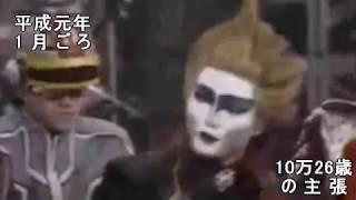 聖飢魔II「悪魔が昭和の歌と戦争を語る」抜粋。 thumbnail
