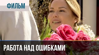 ▶️ Работа над ошибками | Фильм / 2015 / Мелодрама