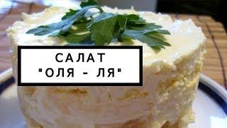 Салат Оля-ля рецепт с фото пошагово