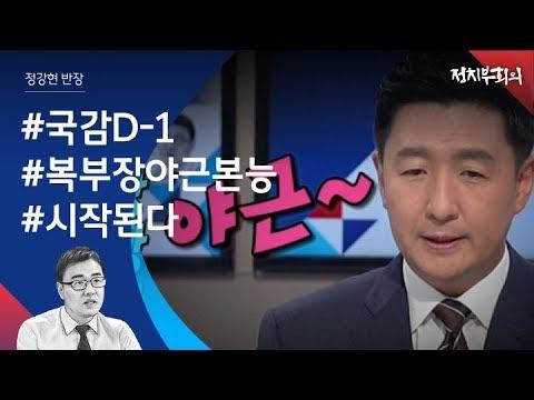 [정치부회의] 문재인 정부 첫 국정감사…주요 쟁점은?
