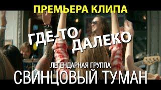 Cвинцовый Туман - Где-то далеко (Премьера клипа 2017)