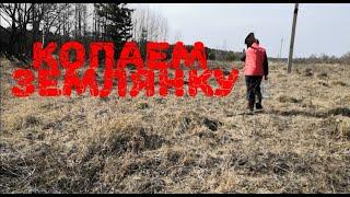 СТРОИТЕЛЬСТВО ЗЕМЛЯНКИ/№1/Выкапываем основу (Full HD; 60FPS)