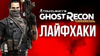 Лайфхаки Ghost Recon: Wildlands