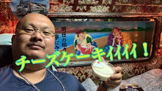 【雑談枠】チーズケーキ食べてロングになったショート枠w