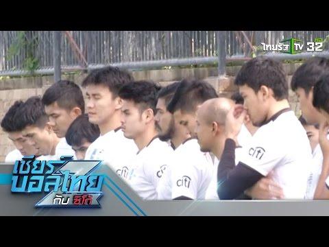 ย้อนหลัง 'ซิโก้' เผยแผนการรับมือทีมซามูไร คัดบอลโลก12 ทีมสุดท้าย | เชียร์บอลไทยกับซิโก้ | 25-03-60 | 2/3
