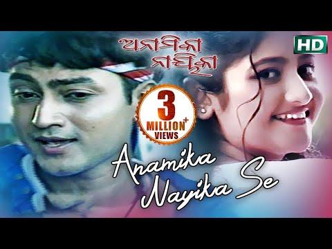 ANAMIKA NAYIKA | Romantic Song | Babul Supriyo | SARTHAK MUSIC | Sidharth TV