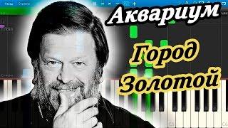 Аквариум (БГ) - Город Золотой (на пианино Synthesia)