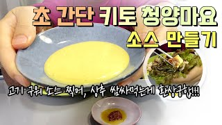 [eng]다이어트 레시피|초 간단 키토 청양마요 소스 …