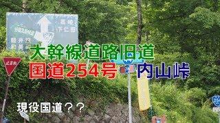 【大幹線旧道】国道254号内山峠を走ってみた