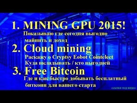 MINING GPU 2015, CLOUD MINING, FREE BITCOIN, 500 EUR per month, майнинг для профи и для новичков!
