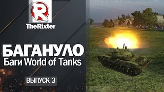 БАГАНУЛО №3: Забавные баги WoT - от TheRixter [World of Tanks]