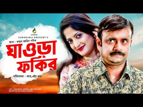 Ghaora Fokir | ঘাওড়া ফকির  |  AKM Hasan | Humaira Himu | Luton Taj |  Bangla Comedy Natok 2018