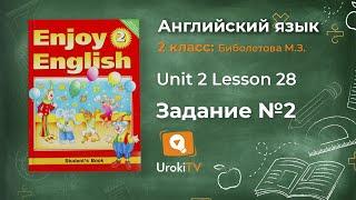 """Unit 2 Lesson 28 Задание №2 - Английский язык """"Enjoy English"""" 2 класс (Биболетова)"""