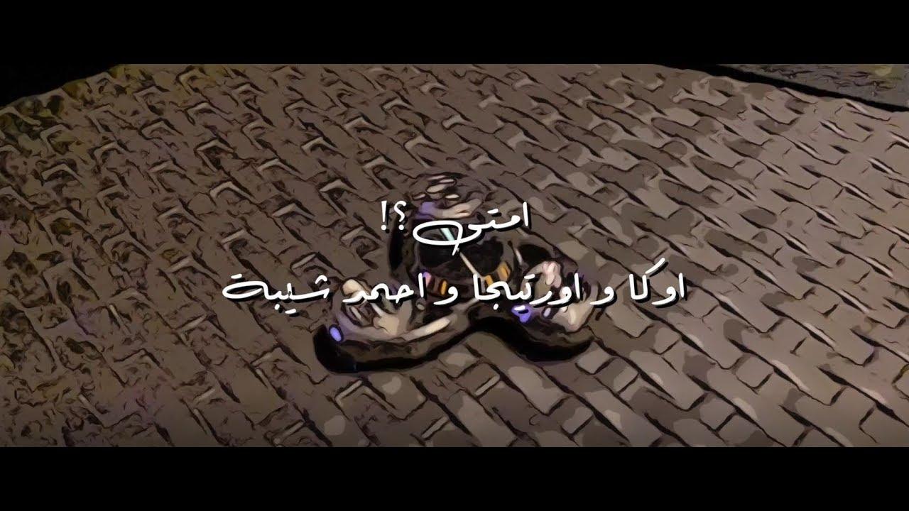 أوكا وأورتيجا وأحمد شيبه - إمتى؟! | Oka Wi Ortega Ft. Ahmed Sheiba - Emta?!