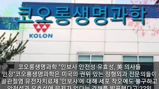 [세력주다.컴 상한가정보] 코오롱생명과학 - 주식카페 …