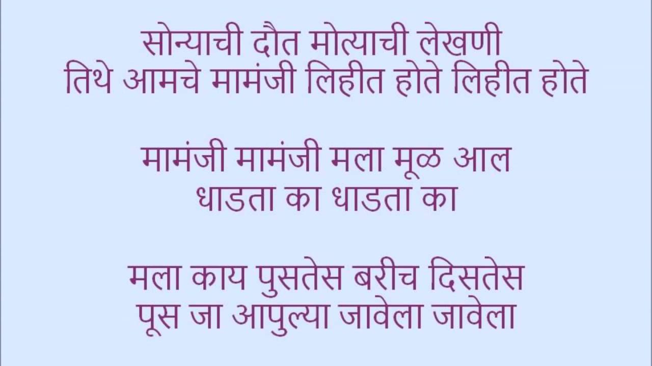 bhondlyachi gani