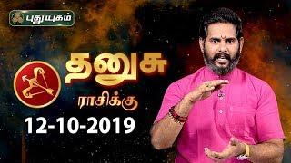 Rasi Palan | Dhanusu | தனுசு ராசி நேயர்களே! இன்று உங்களுக்கு…| Sagittarius | 12/10/2019