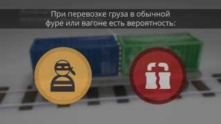видео Перевозка сборных рефрижераторных грузов