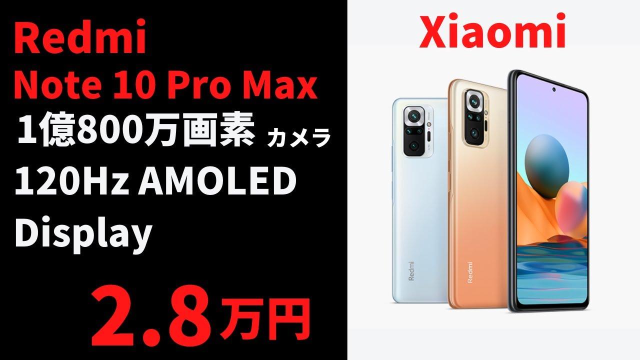 激安王道スマホ Xiaomi Redmi Note 10 シリーズ発表!2万円台!もう格安スマホとは思えないスペックに!! 1億800万画素カメラ 120Hz AMOLEDディスプレイ搭載!