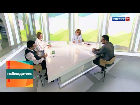 Наблюдатель. Современное искусство за пределами Москвы. Эфир 26.06.2019