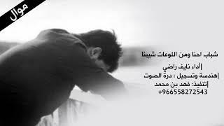 موال حزين شباب احنا ومن اللوعات شيبنا بصوت نايف راضي
