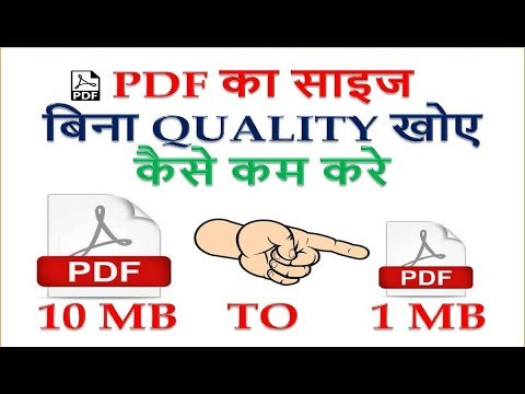 How To Reduce PDF File Size Without Quality Loss 10MB = 1MB (online & Offline )