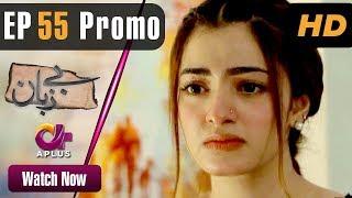 Pakistani Drama  Bezuban  Episode 55 Promo  Aplus Dramas  Usama Khan Nawal Saeed Junaid