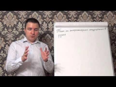 Ekstasens - экстрасенсорика обучение бесплатно