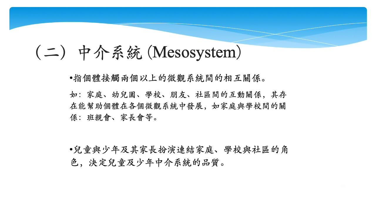 生態系統理論ppt上傳 - YouTube