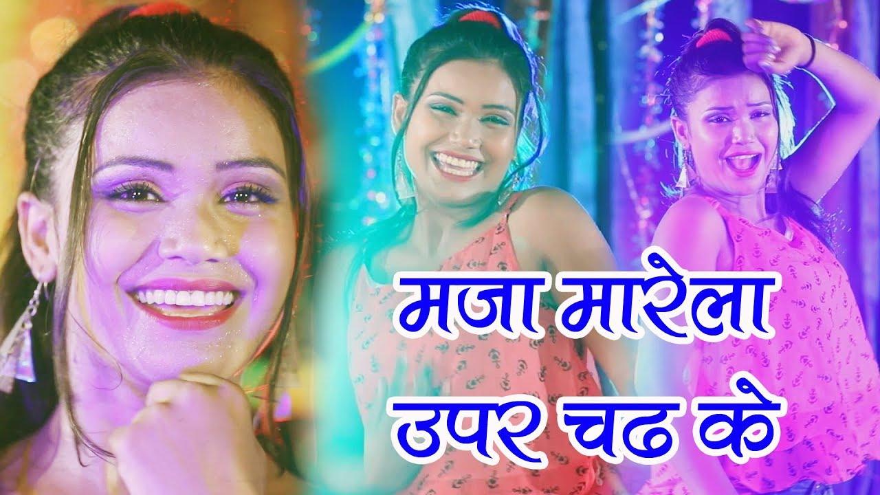 मजा मारेला ऊपर चढ़ के - Dhamaka Bhojpuri Video Song    विक्की पांडेय    JK Yadav Films